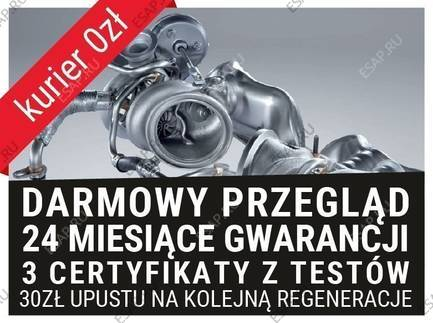 ТУРБИНА Peugeot 107 1.4 HDi 54 68 KM 54359880009